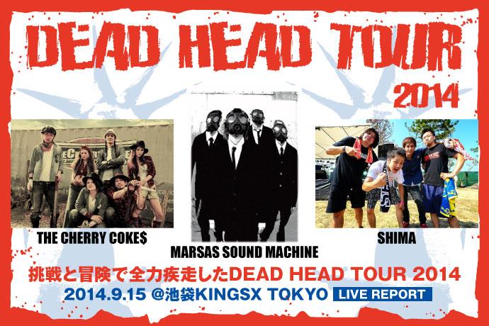 挑戦と冒険で全力疾走したDEAD HEAD TOUR 2014