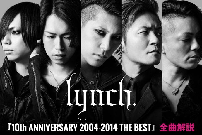 lynch. 『10th ANNIVERSARY 2004-2014 THE BEST』全曲解説