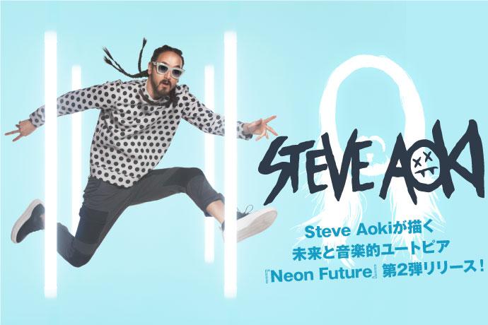 Steve Aokiが描く未来と、音楽的ユートピア、『Neon Future』第2弾リリース!