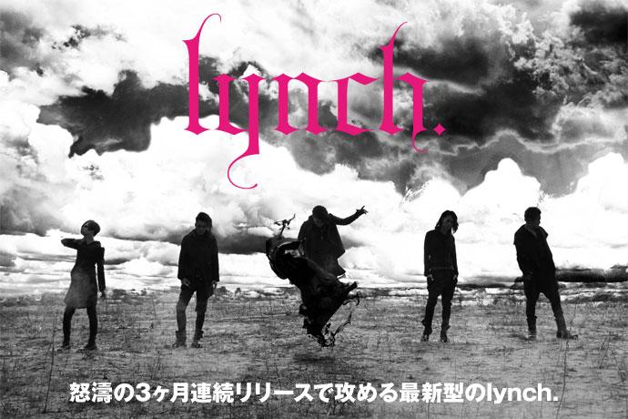 怒濤の3ヶ月連続リリースで攻める最新型のlynch.