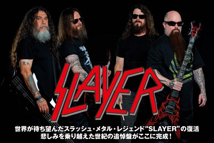 """世界が待ち望んだスラッシュ・メタル・レジェンド""""SLAYER""""の復活。悲しみを乗り越えた世紀の追悼盤がここに完成!"""