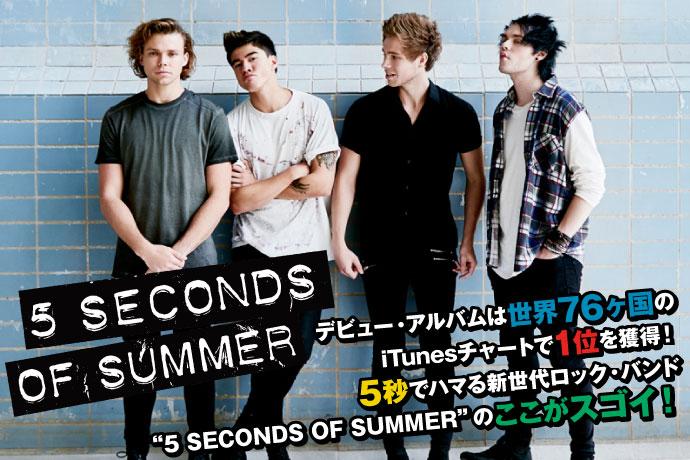 """デビュー・アルバムは世界76ヶ国の iTunesチャートで1位を獲得! 5秒でハマる新世代ロック・バンド """"5 SECONDS OF SUMMER""""のここがスゴイ!"""