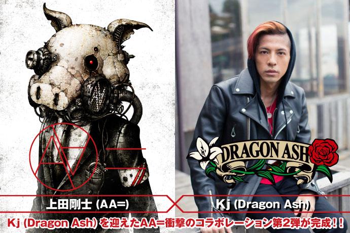 Kj (Dragon Ash)を迎えたAA=衝撃のコラボレーション第2弾が完成!!