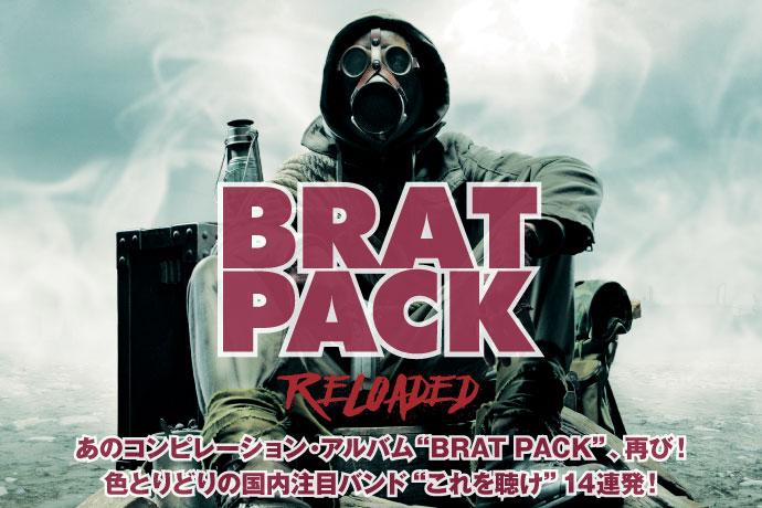 """あのコンピレーション・アルバム""""BRAT PACK""""、再び! 色とりどりの国内注目バンド""""これを聴け""""14連発!"""