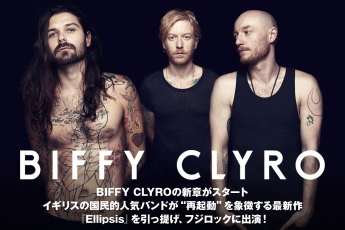"""BIFFY CLYROの新章がスタート。イギリスの国民的人気バンドが""""再起動""""を象徴する最新作『Ellipsis』を引っ提げ、フジロックに出演!"""
