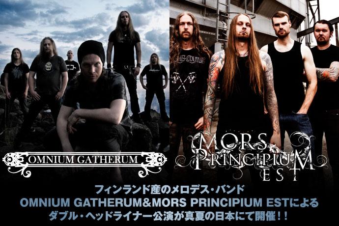 フィンランド産のメロデス・バンド、OMNIUM GATHERUM&MORS PRINCIPIUM ESTによるダブル・ヘッドライナー公演が真夏の日本にて開催!!