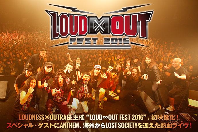 "LOUDNESS×OUTRAGE主催""LOUD∞OUT FEST 2016""、初映像化!スペシャル・ゲストにANTHEM、海外からLOST SOCIETYを迎えた熱血ライヴ!"