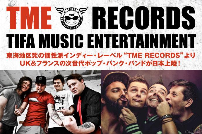 """東海地区発の個性派インディー・レーベル""""TME RECORDS""""より、UK&フランスの次世代ポップ・パンク・バンドが日本上陸!"""