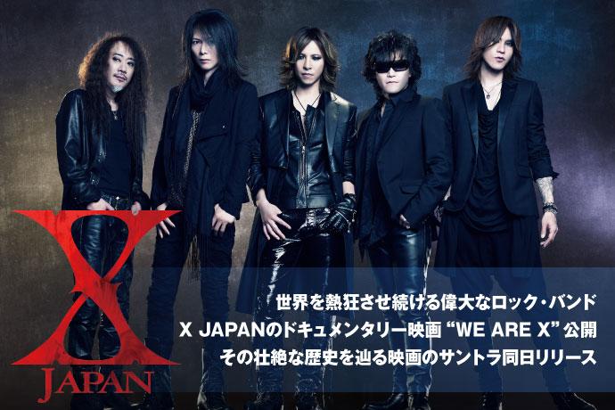 """世界を熱狂させ続ける偉大なロック・バンド、X JAPANのドキュメンタリー映画""""WE ARE X""""公開。その壮絶な歴史を辿る映画のサントラ同日リリース"""
