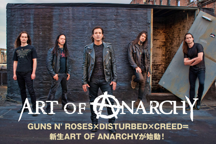 GUNS N' ROSES×DISTURBED×CREED=新生ART OF ANARCHYが始動!