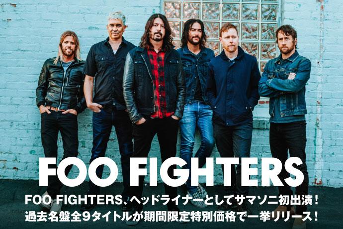 FOO FIGHTERS、ヘッドライナーとしてサマソニ初出演! 過去名盤全9タイトルが期間限定特別価格で一挙リリース!