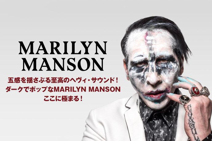 五感を揺さぶる至高のヘヴィ・サウンド! ダークでポップなMARILYN MANSON、ここに極まる!