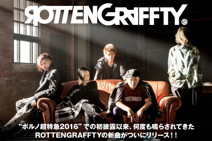 """""""ポルノ超特急2016""""での初披露以来、何度も鳴らされてきたROTTENGRAFFTYの新曲がついにリリース!!"""