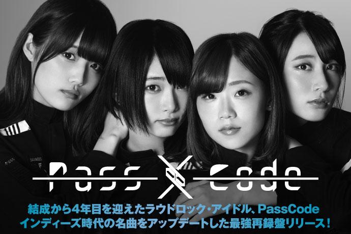 結成から4年目を迎えたラウドロック・アイドル、PassCode  インディーズ時代の名曲をアップデートした最強再録盤リリース!