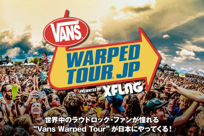 """世界中のラウドロック・ファンが憧れる """"Vans Warped Tour""""が日本にやってくる!"""