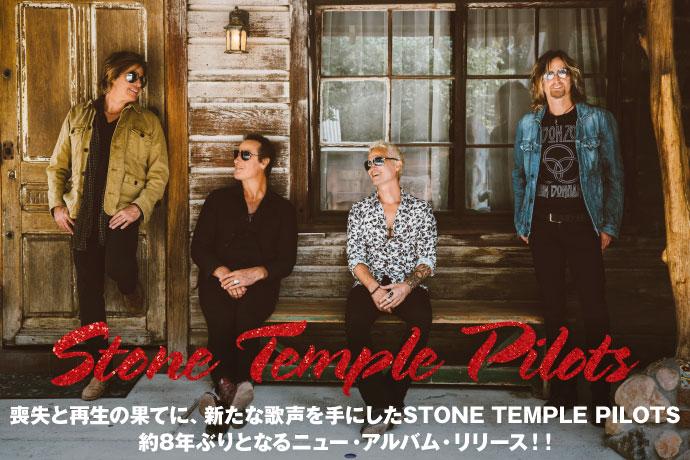 喪失と再生の果てに、新たな歌声を手にしたSTONE TEMPLE PILOTS、約8年ぶりとなるニュー・アルバム・リリース!!