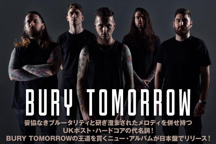 妥協なきブルータリティと研ぎ澄まされたメロディを併せ持つUKポスト・ハードコアの代名詞! BURY TOMORROWの王道を貫くニュー・アルバムが日本盤でリリース!