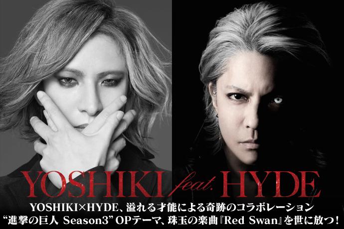 """YOSHIKI×HYDE、溢れる才能による奇跡のコラボレーション。""""進撃の巨人 Season3""""OPテーマ、珠玉の楽曲『Red Swan』を世に放つ!"""