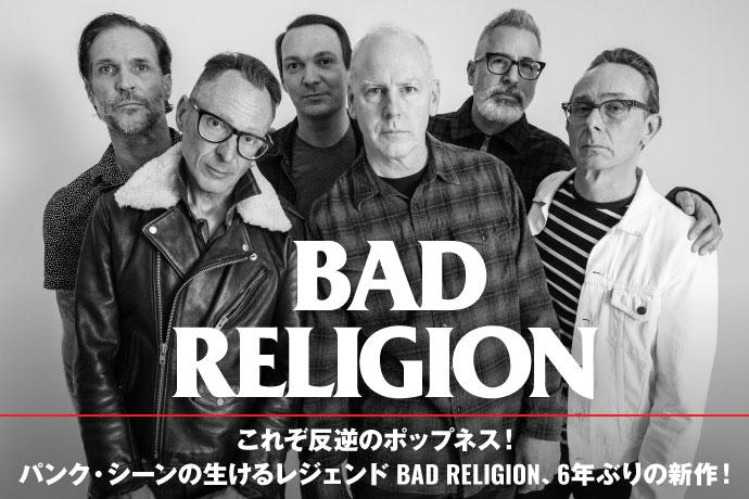 これぞ反逆のポップネス! パンク・シーンの生けるレジェンド BAD RELIGION、6年ぶりの新作!
