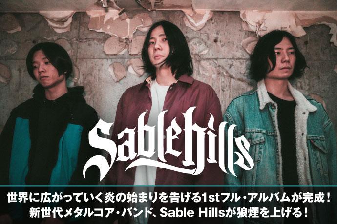 世界に広がっていく炎の始まりを告げる1stフル・アルバムが完成! 新世代メタルコア・バンド、Sable Hillsが狼煙を上げる!