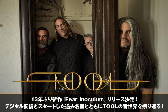 13年ぶり新作『Fear Inoculum』リリース決定! デジタル配信もスタートした過去名盤とともにTOOLの音世界を振り返る!