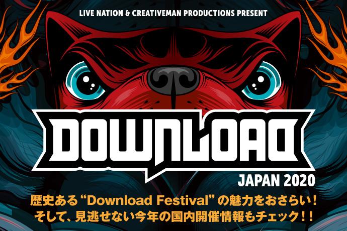 """歴史ある""""Download Festival""""の魅力をおさらい! そして、見逃せない今年の国内開催情報もチェック!!"""