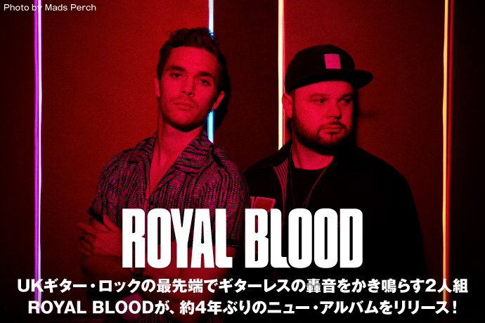 UKギター・ロックの最先端でギターレスの轟音をかき鳴らす2人組 ROYAL BLOODが、約4年ぶりのニュー・アルバムをリリース!