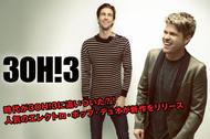 時代が3OH!3に追いついた?!人気のエレクトロ・ポップ・デュオが新作をリリース