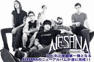 エピタフ移籍第一弾となるALESANAのニューアルバムが遂に完成!!