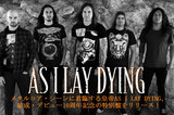 メタルコア・シーンに君臨する皇帝AS I LAY DYING、結成・デビュー10周年記念の特別盤をリリース!