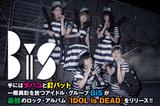 手にはタバコと釘バット。一際異彩を放つアイドル・グループBiSが、最強のロック・アルバム『IDOL is DEAD』をリリース!!