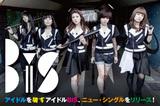 アイドルを壊すアイドルBiS、ニュー・シングルをリリース!