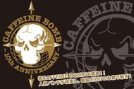 祝CAFFEINE BOMB10周年!!人気バンドが結集し、新曲だらけのお祭り騒ぎ!