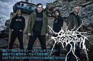 遂に7作目となるニュー・アルバムをリリース! 超絶テクと強烈デス・ヴォイスを武器に、 CATTLE DECAPITATIONが人間の業に切り込む!!