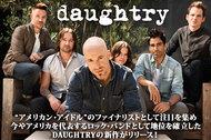 """""""アメリカン・アイドル""""のファイナリストとして注目を集め、今やアメリカを代表するロック・バンドとして地位を確立したDAUGHTRYの新作がリリース!"""