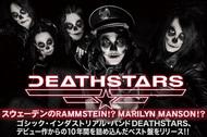 スウェーデンのRAMMSTEIN!?MARILYN MANSON!?ゴシック・インダストリアル・バンドDEATHSTARS、 デビュー作からの10年間を詰め込んだベスト盤をリリース!!