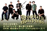 己の人生を戦う、全てのファイター達に捧ぐ応援歌!DKM、闘志漲るライヴ・アルバムをリリース!!