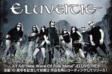 """スイスの""""New Wave Of Folk Metal""""、ELUVEITIEが 活動10周年を記念して初期2作品を再レコーディングしてリリース!"""