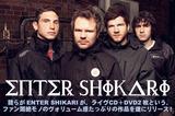 我らがENTER SHIKARIが、ライヴCD+DVD2枚という、 ファン悶絶モノのヴォリューム感たっぷりの作品を遂にリリース!