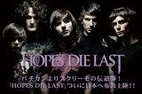 バチカンよりスクリーモの伝道師!「HOPES DIE LAST」ついに日本へ布教上陸!!
