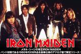 メタル・シーンの帝王IRON MAIDEN、バンド初期である1980年代の8作品を豪華仕様のアナログ盤で限定リリース!
