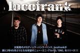 大阪発のメロディック・パンク・バンド、locofrankが実に2年4カ月ぶりとなる待望のニュー・ミニ・アルバム『ONE』をリリース!!