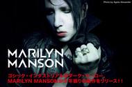 ゴシック・インダストリアルのダーク・ヒーロー、 MARILYN MANSONが3年振りの新作をリリース!!