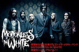 衝撃的な進化を遂げたゴシック・メタル・バンド、MOTIONLESS IN WHITE待望のニュー・アルバム!!