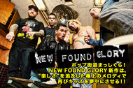 """ポップ街道まっしぐら! NEW FOUND GLORY新作は、 """"楽しさ""""を追及した極上のメロディで 再びキッズを夢中にさせる!!"""