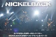 カナダが生んだ世界一のロック・スター、NICKELBACKが初のベスト・アルバムをリリース!