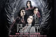 妖怪ヘヴィ・メタル・バンド陰陽座、7年ぶりのベスト・アルバム『龍凰珠玉』をリリース!