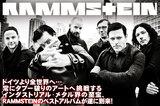 ドイツより全世界へ…常にタブー破りのアートへ挑戦するインダストリアル•メタル界の至宝、RAMMSTEINのベストアルバムが遂に到来!