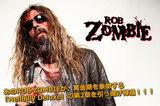 あのROB ZOMBIEが、黄金期を象徴する『Hellbilly Deluxe』の第2章を引っ提げ帰還!!!