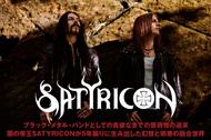 ブラック・メタル・バンドとしての貪欲なまでの芸術性の追求 闇の帝王SATYRICONが5年振りに生み出した幻想と邪悪の融合世界